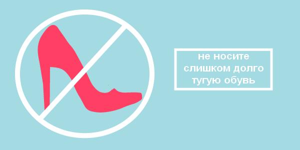 не носить слишком долго тугую обувь