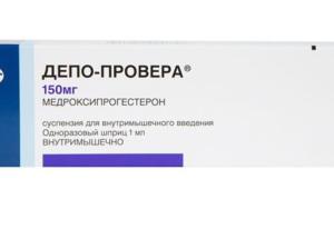 Депо-Провера: применение, показания, эффективность