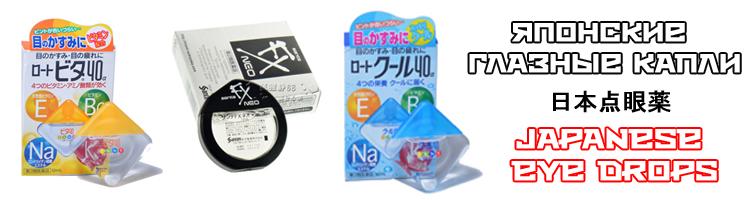 Что собой представляют капли для глаз из Японии