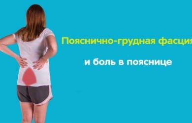 Пояснично-грудная фасция и боль в пояснице