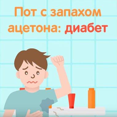 Пот с запахом ацетона - диабет