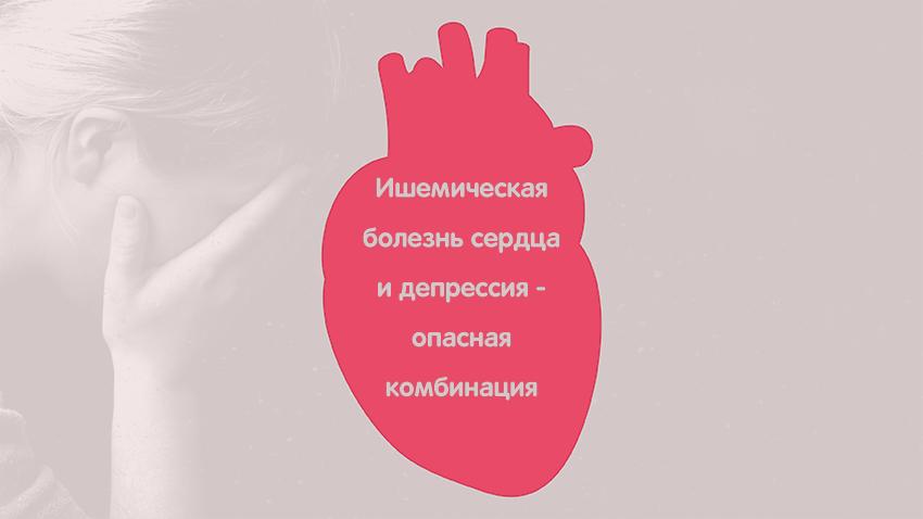 Ишемическая болезнь сердца и депрессия