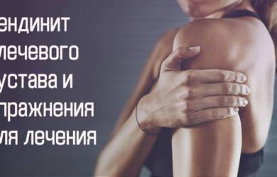 Тендинит плечевого сустава и упражнения для лечения