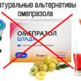 Натуральные альтернативы омепразола