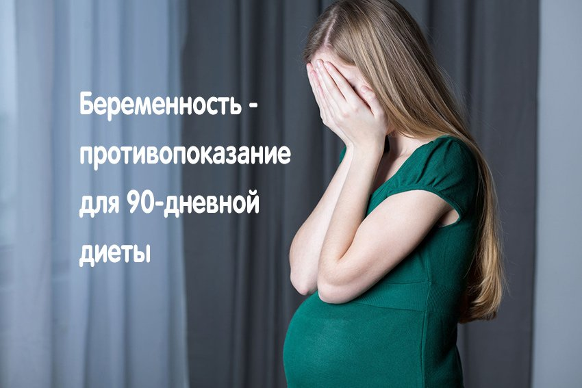 беременным диета 90 дней противопоказана