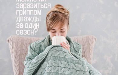 Можно ли заразиться гриппом дважды за один сезон
