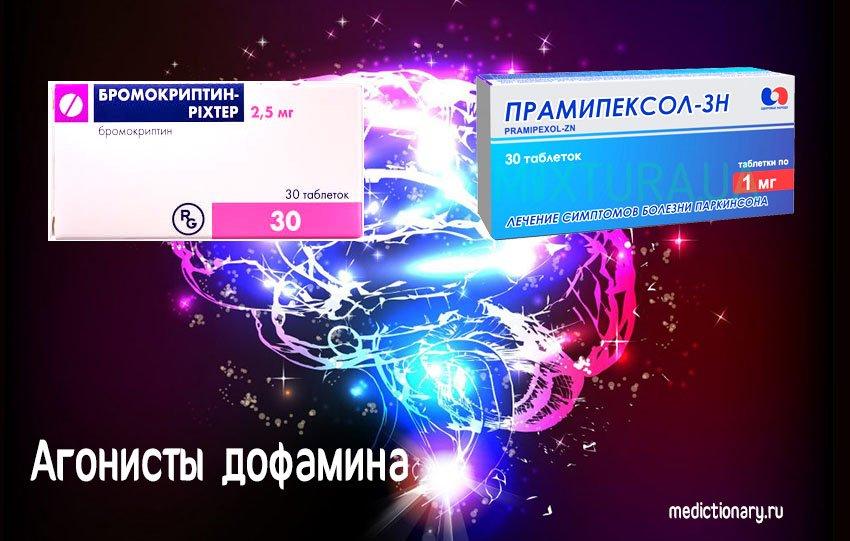 Агонисты дофамина