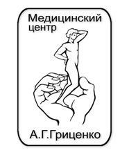 медцентр Гриценко