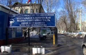 Центральная медсанчасть в Ульяновске