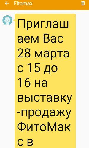 СМС спам от Фитомакса