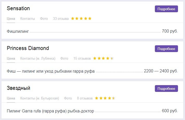 Цены на фиш пилинг в Москве