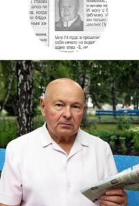 пенсионер нашел свое фото в вестнике здоровья
