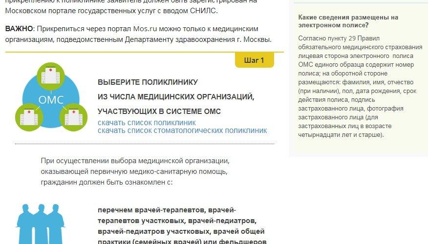 сайт московского фонда ОМС