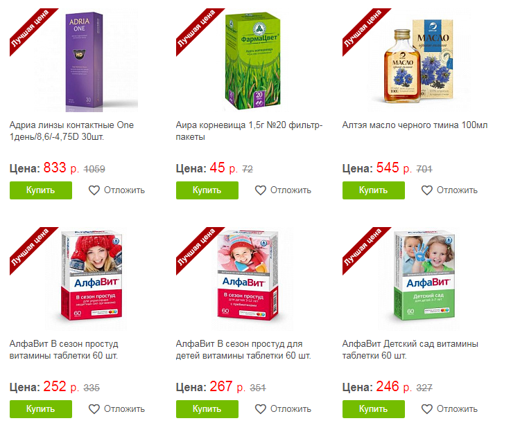 цены в интернет аптеке