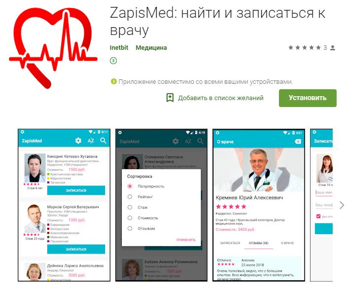 Приложения в Google Play– ZapisMed