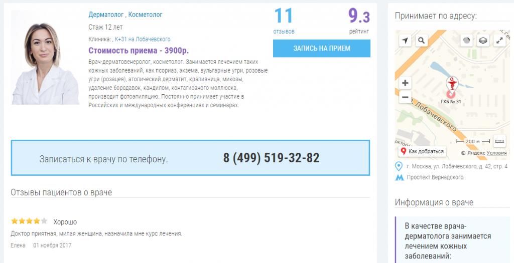 Профиль врача zapiskdoctoru.ru